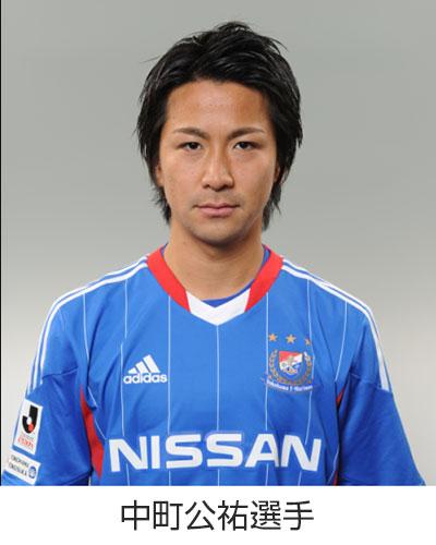 サッカーで遊ぼう! by横浜F・マリノス 中町公祐選手