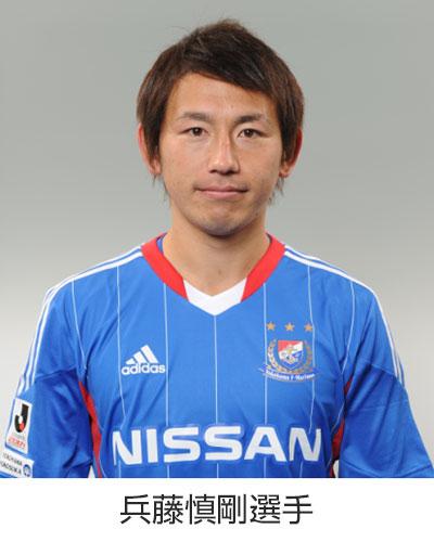 サッカーで遊ぼう! by横浜F・マリノス 兵藤慎剛選手