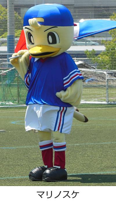 サッカーで遊ぼう! by横浜F・マリノス マリノスケ
