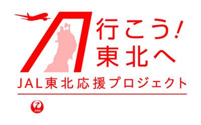 JAL 東北応援プロジェクト 「行こう!東北へ」
