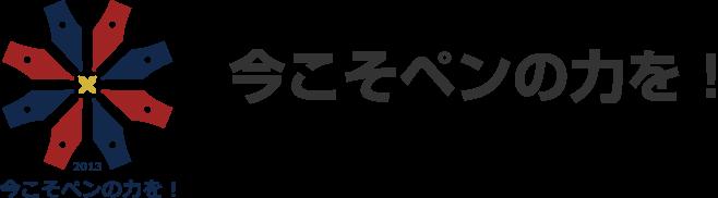 2013年 慶應連合三田会大会