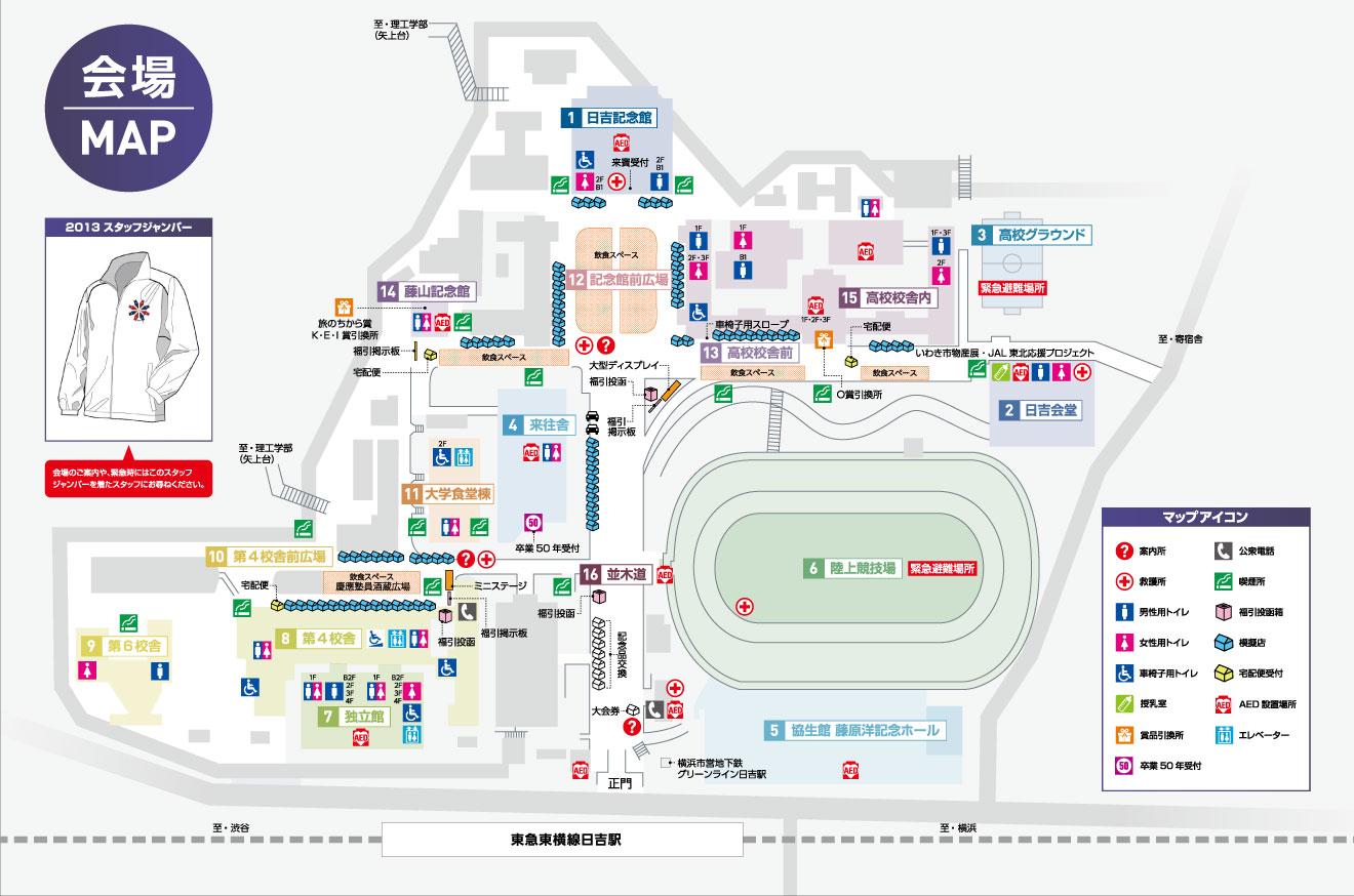 慶應連合三田会大会2013 会場マップ