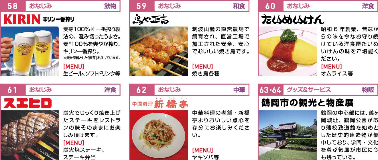 模擬店ガイド 58から64